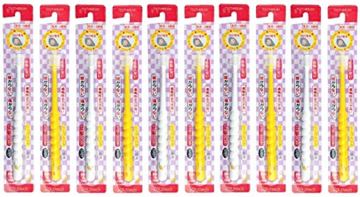 精度破壊する補充360度歯ブラシ STB-360do ベビー 10本セット(カラーはおまかせ)