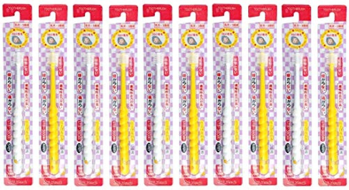 フェード満足できる悲しみ360度歯ブラシ STB-360do ベビー 10本セット(カラーはおまかせ)