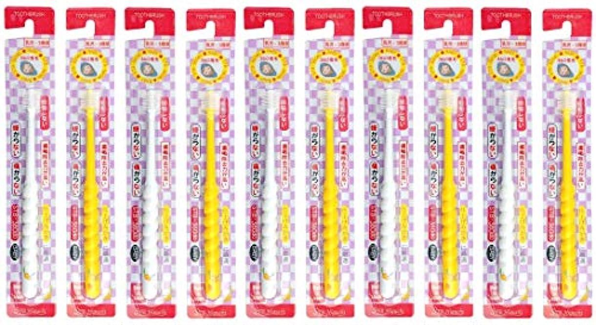 ネーピアエミュレーション振りかける360度歯ブラシ STB-360do ベビー 10本セット(カラーはおまかせ)