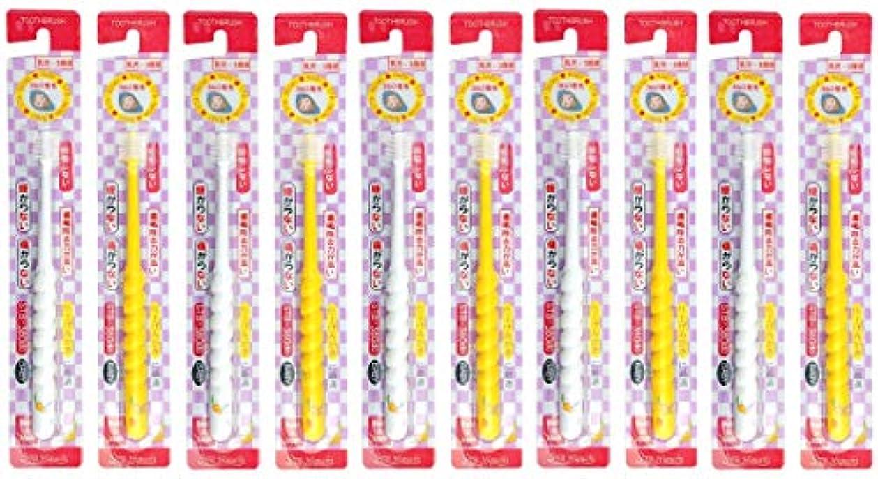 漏れパワーセル壊す360度歯ブラシ STB-360do ベビー 10本セット(カラーはおまかせ)