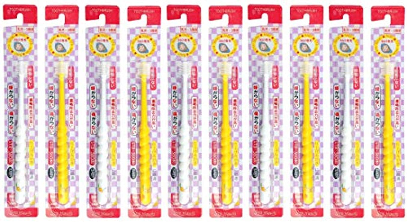 非常にネックレスキャベツ360度歯ブラシ STB-360do ベビー 10本セット(カラーはおまかせ)