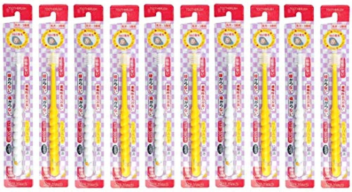 外側スローマリナー360度歯ブラシ STB-360do ベビー 10本セット(カラーはおまかせ)