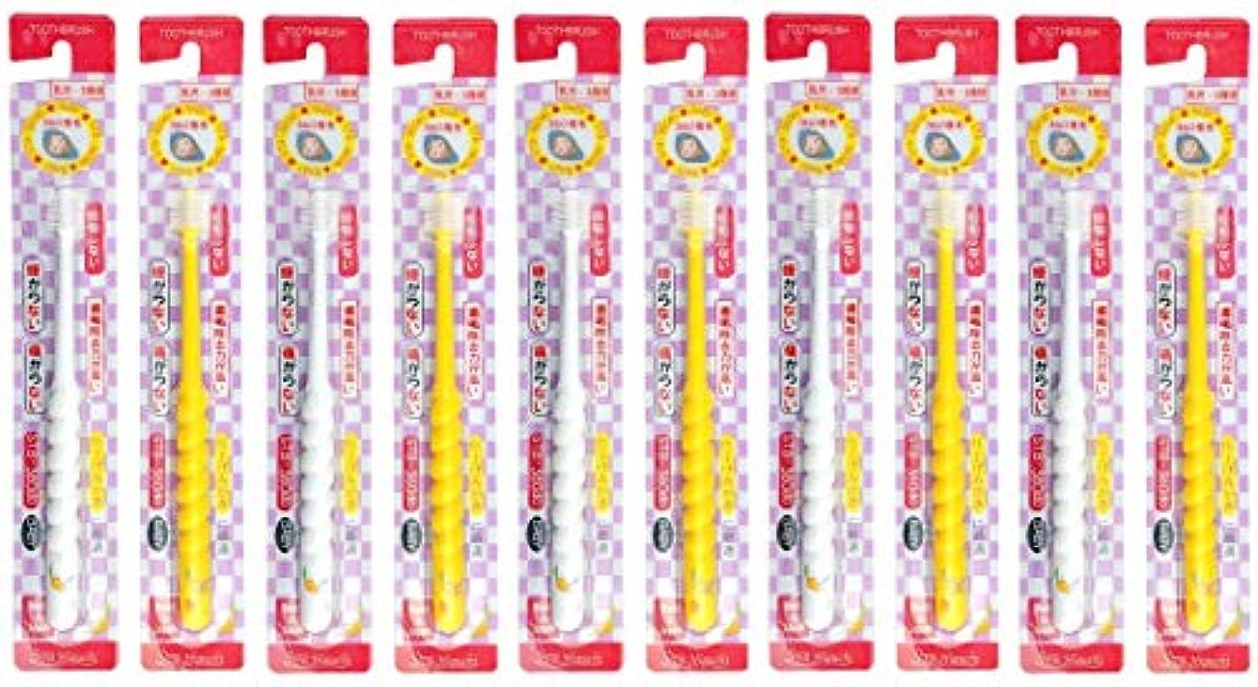 押し下げる喪汚れた360度歯ブラシ STB-360do ベビー 10本セット(カラーはおまかせ)