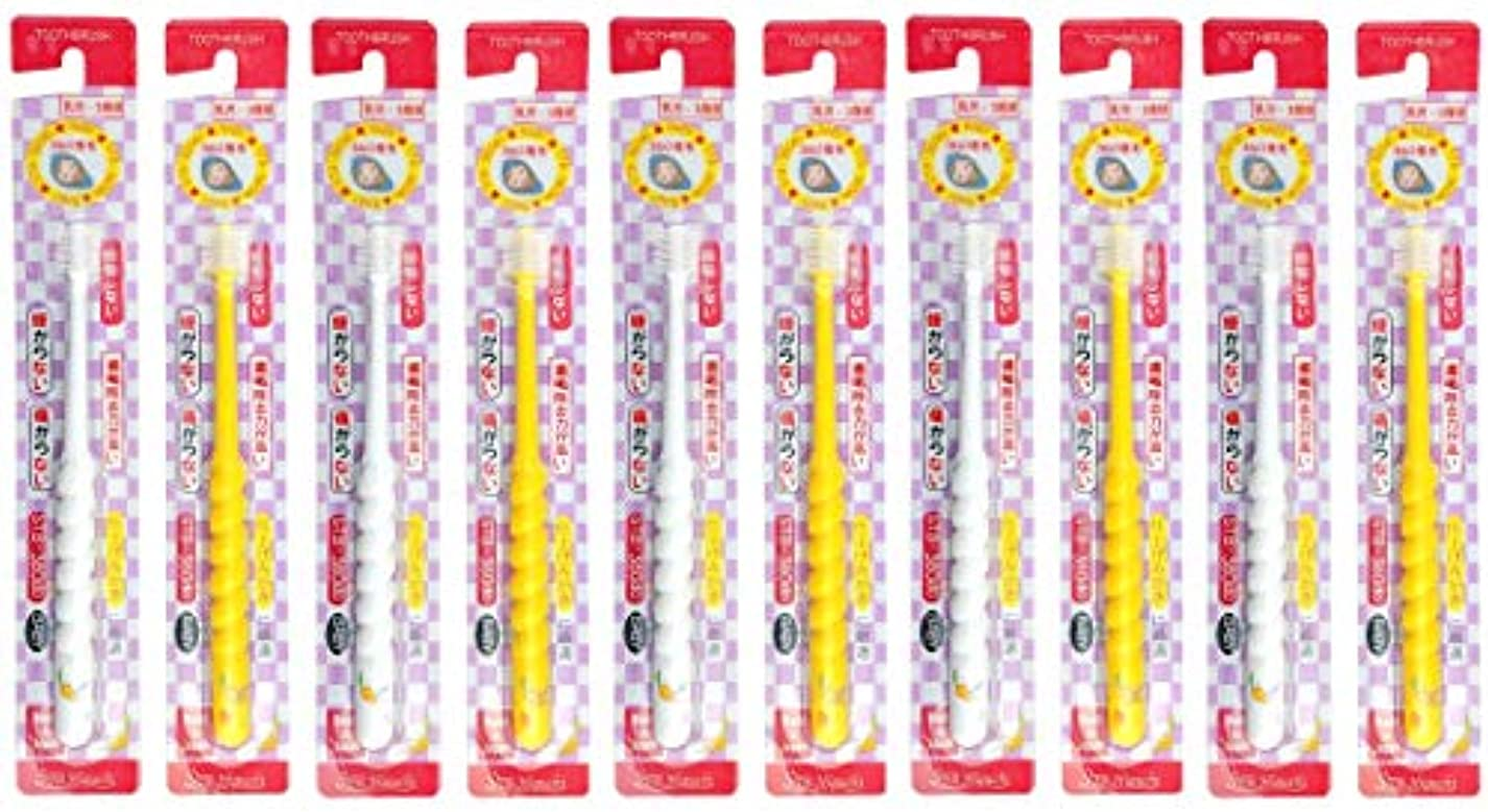 シュリンククリップ蝶提供する360度歯ブラシ STB-360do ベビー 10本セット(カラーはおまかせ)