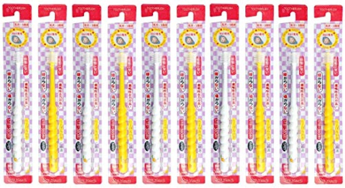 強大な傾いた虐待360度歯ブラシ STB-360do ベビー 10本セット(カラーはおまかせ)