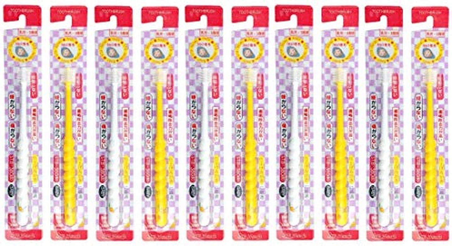 移動緊張プレミアム360度歯ブラシ STB-360do ベビー 10本セット(カラーはおまかせ)