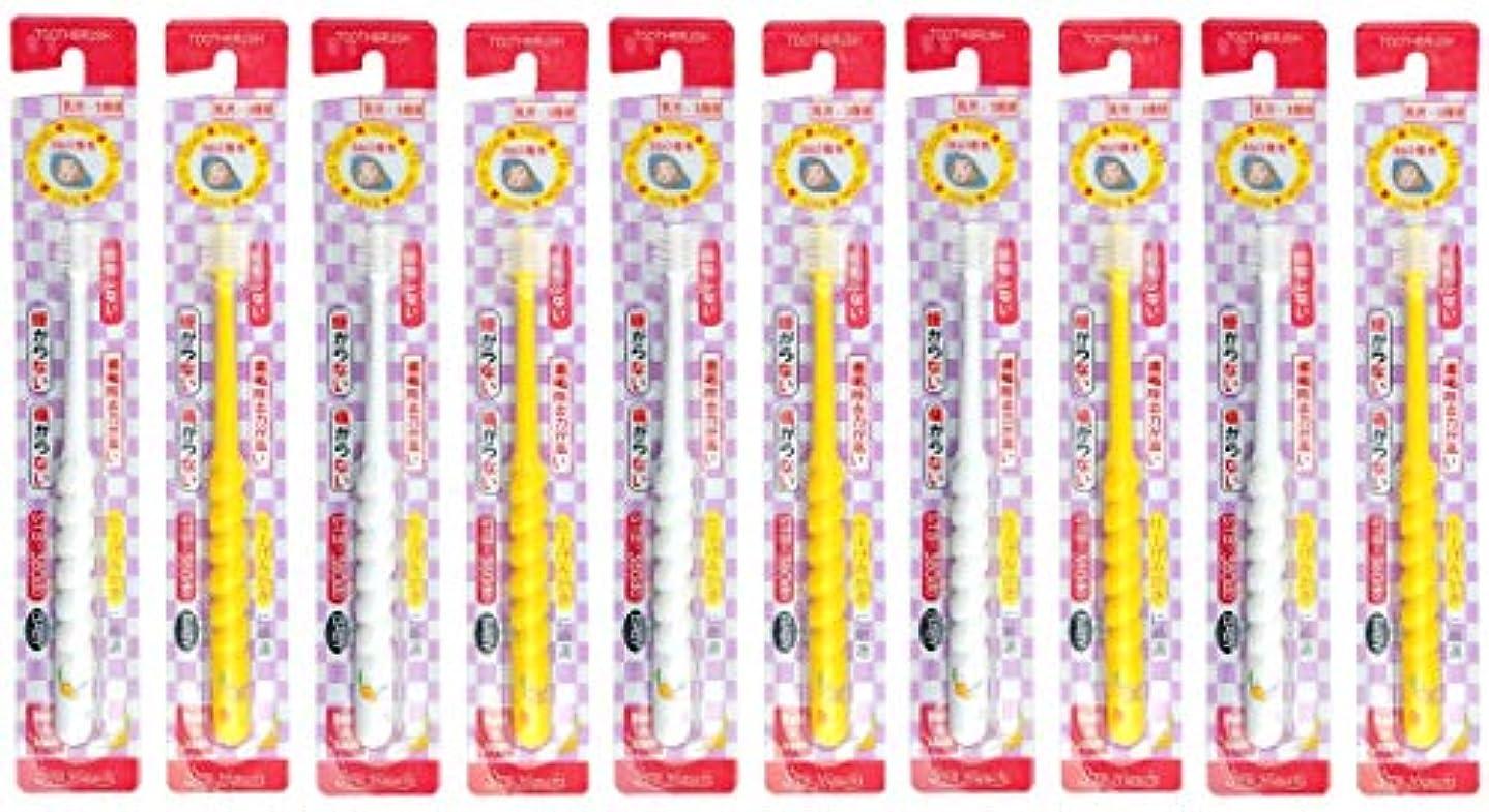 邪悪な不変娘360度歯ブラシ STB-360do ベビー 10本セット(カラーはおまかせ)
