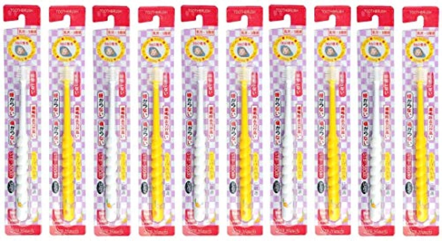 オーク最終貫通360度歯ブラシ STB-360do ベビー 10本セット(カラーはおまかせ)