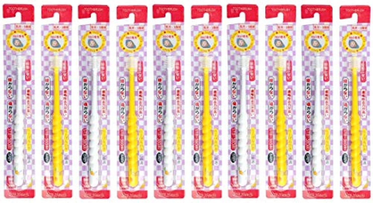 蒸留メトロポリタントレード360度歯ブラシ STB-360do ベビー 10本セット(カラーはおまかせ)