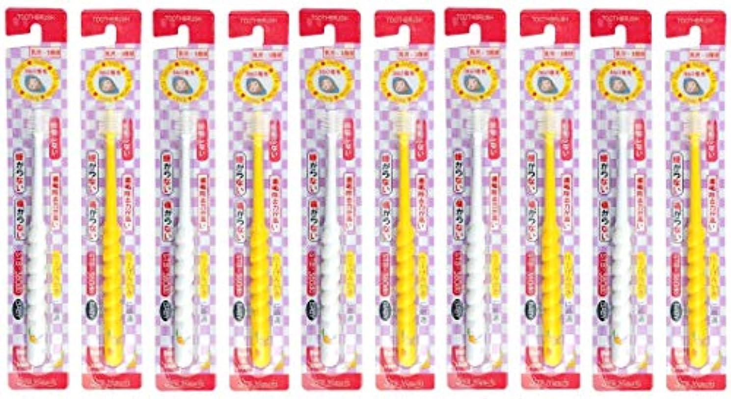 アトミックブロー条約360度歯ブラシ STB-360do ベビー 10本セット(カラーはおまかせ)