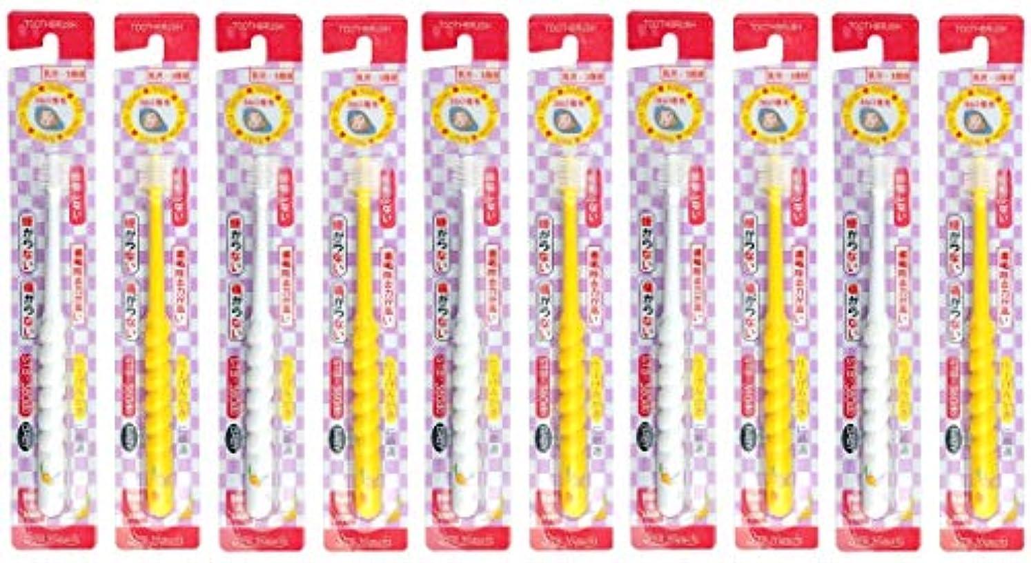 ひらめき気性冊子360度歯ブラシ STB-360do ベビー 10本セット(カラーはおまかせ)
