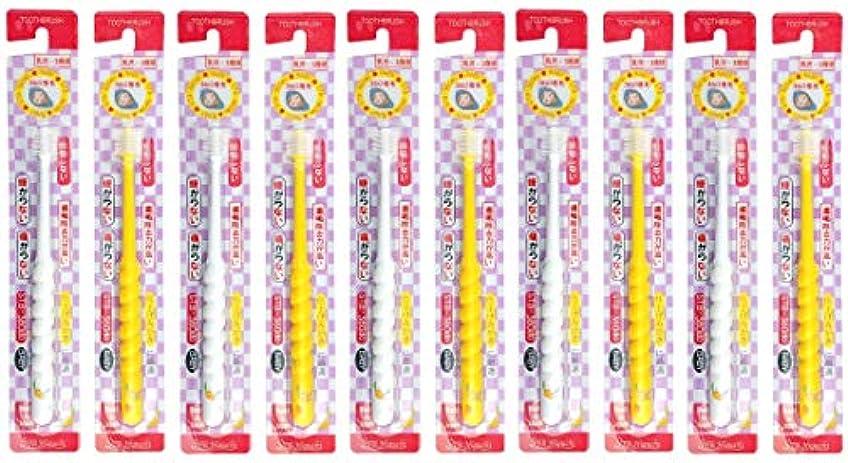 膜軽フレキシブル360度歯ブラシ STB-360do ベビー 10本セット(カラーはおまかせ)