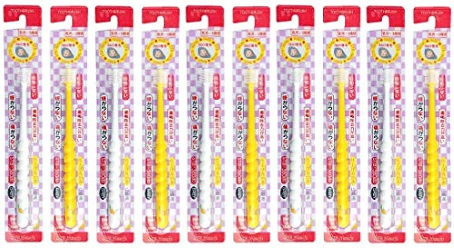 クッションかんがい節約する360度歯ブラシ STB-360do ベビー 10本セット(カラーはおまかせ)
