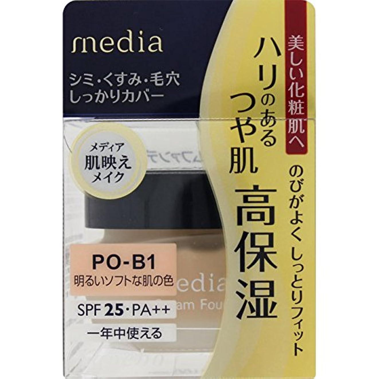 ペイント任意麻痺させるカネボウ化粧品 メディア クリームファンデーション 明るいソフトな肌の色 POーB1