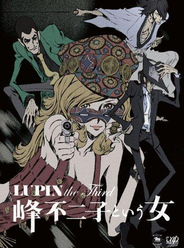 LUPIN the Third 峰不二子という女 DVD-BOXの詳細を見る