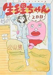【Amazon.co.jp 限定】生理ちゃん 2日目 ぬいぐるみ&描き下ろしペ
