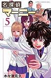 名探偵マーニー 5 (少年チャンピオン・コミックス)