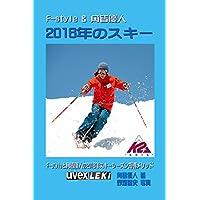 2016年のスキー: 角皆優人が2016年におこなうスキー指導