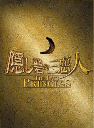 隠し砦の三悪人 THE LAST PRINCESS スペシャル・エディション(3枚組) [DVD]