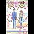 僕と君の大切な話(1) (デザートコミックス)