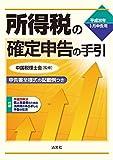 平成30年3月申告用 所得税の確定申告の手引 (西日本版)