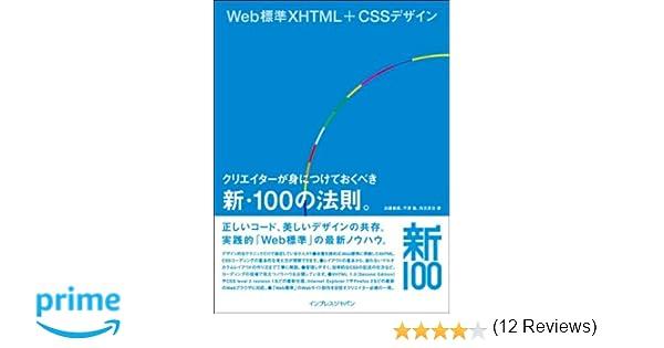 Web標準XHTML+CSSデザイン クリ...