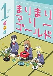 まりまりマリーゴールド 1巻 (デジタル版ガンガンコミックスONLINE)