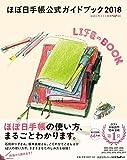 ほぼ日手帳公式ガイドブック 2018