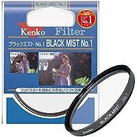 Kenko レンズフィルター ブラックミスト No.1 67mm ソフト描写用 716786