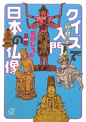 クイズで入門 日本の仏像 (講談社+α文庫)