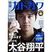 別冊カドカワ【総力特集】大谷翔平 (カドカワムック)