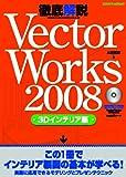 VectorWorks2008徹底解説 3Dインテリア編 (エクスナレッジムック)