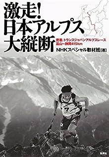 激走! 日本アルプス大縦断 密着、トランスジャパンアルプスレース 富山~静岡415km (集英社学芸単行本)