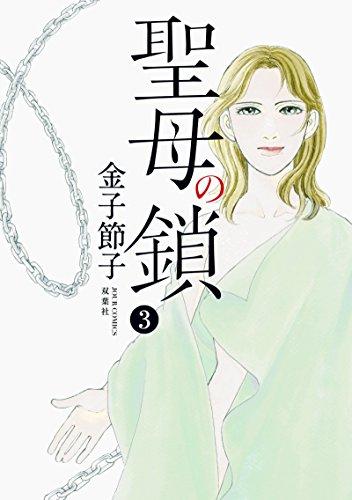 聖母の鎖(3) (ジュールコミックス)