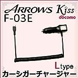 ジルスチュアート ARROWS kiss F-03E Ltypeカーシガーチャージャー 国内普通車12V用 車載充電器(アローズ キッス f03e FUJITSU JILL STUART ジルスチュアート ドコモ)