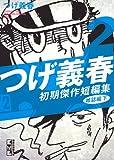 つげ義春 初期傑作短編集(2) 雑誌編 下 (講談社漫画文庫 つ 3-2)