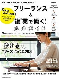 """フリーランス&""""複""""業で働く!完全ガイド"""