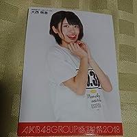 大西桃香 AKB48 感謝祭 2018 外付け写真 大西桃香