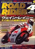 ROAD RIDER (ロードライダー) 2009年 04月号 [雑誌]