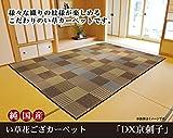 純国産 い草花ござ 『DX京刺子』 ブルー 江戸間6畳(約261×352cm)(裏:不織布)