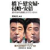 橋下・慰安婦・侵略・安倍―誰が日本の評価を下げているのか