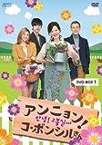 アンニョン!コ・ボンシルさん DVD-BOX 1[DVD]
