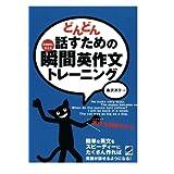 どんどん話すための瞬間英作文トレーニング(CDなしバ..