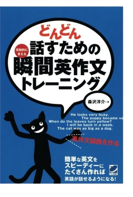 壁紙輸血ブレイズどんどん話すための瞬間英作文トレーニング(CDなしバージョン)