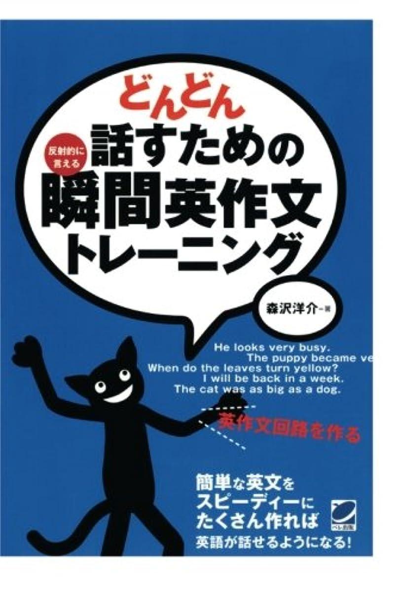 村強調する謝罪どんどん話すための瞬間英作文トレーニング(CDなしバージョン)