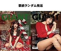 韓国雑誌 CRAZY GIANT(クレージー・ジャイアント) 2018年 12月号 (表紙ランダム発送) ★★Kstargate限定★★
