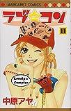 ラブ★コン (11) (マーガレットコミックス (3877))