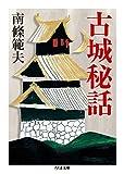 古城秘話 (ちくま文庫)