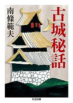 古城秘話 (ちくま文庫 な 47-2)