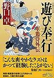 遊び奉行 軍鶏侍外伝 (祥伝社文庫)